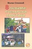 8 любими пчеларски практики - Милан Стоянов -