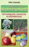 Производство на лук, чесън и праз - Ива Генкова -