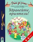 Здравейте, приятели! - за 5-6 годишни деца - Весела Гюрова, Димитър Гюров -