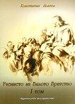 Учението на Бялото Братство - том 1 - Константин Златев -