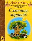Слънчице, здравей! - за подготвителна група - Димитър Гюров, Весела Гюрова -