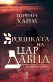 Хрониката на цар Давид - Щефан Хайм -