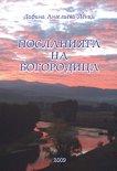 Посланията на Богородица - Дафина Ангелиева-Ленци - книга