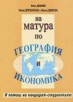 На матура по География и икономика - Нено Димов, Иван Дреновски, Жана Димова -
