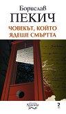 Човекът, който ядеше смъртта - Борислав Пекич -