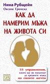 Как да намерим мъжа на живота си - Нина Рубщайн, Оксана Громска -