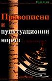 Правописни и пунктуационни норми - Иван Инев - книга