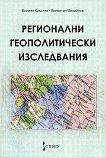 Регионални геополитически изследвания - Вилиян Кръстев, Валентин Михайлов -