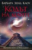 Кодът на маите - Барбара Хенд Клоу - книга
