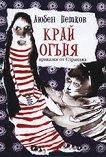 Край огъня - приказки от Странджа - Любен Петков -