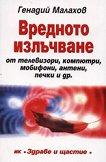 Вредното излъчване - книга