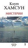 Мистерии - Кнут Хамсун - книга