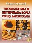Профилактика и интегрирана борба срещу вароатозата - Йордан Христов -