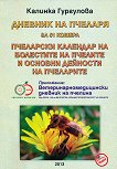 Дневник на пчеларя за 51 кошера. Пчеларски календар на болестите на пчелите и основни дейности на пчеларите - Калинка Гургулова -