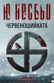 Червеношийката - Ю Несбьо -