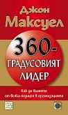 360-градусовият лидер - Джон Максуел -