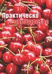 Практическо овощарство - Проф. д-р Цоло Михайлов - книга