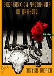 Забравих си часовника на пианото - Митко Щерев - книга