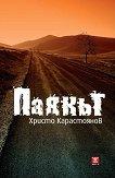 Паякът - Христо Карастоянов - книга