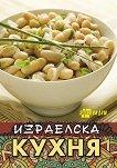 Израелска кухня - Емилия Поптодорова -