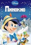 Приказна колекция: Пинокио -