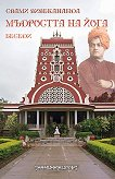 Мъдростта на йога - Беседи - Свами Вивекананда -