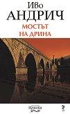 Мостът на Дрина - Иво Андрич -