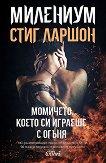 Милениум - книга 2: Момичето, което си играеше с огъня - Стиг Ларшон - книга