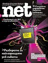 .net: Брой 198 (24) -