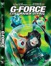 G-FORCE специален отряд - филм