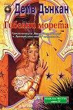 Мъж на честта: Гибелни морета - книга четвърта - Дейв Дънкан -