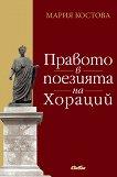 Правото в поезията на Хораций -
