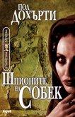 Египетски загадки - Шпионите на Собек - Пол Дохърти -