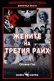 Жените на Третия райх - Оксана Гор - книга