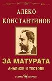 За матурата: Алеко Константинов - анализи и тестове - Мария Бейнова -