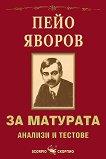 За матурата: Пейо Яворов - анализи и тестове - помагало