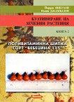 """Култивиране на лечебни растения - книга 2: Поливитаминна шипка сорт """"Вебецина 115"""" - Йордан Янкулов, Илиян Джамбазов -"""