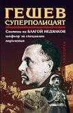 Гешев - суперполицаят - Благой Недялков - книга