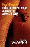 Шейсет и четири хиляди деветстотин двайсет и осем : Книга първа: Демони - Борис Роканов -