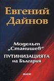 """Моделът """"Станишев"""" : Путинизацията на България - Евгений Дайнов -"""