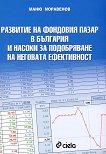 Развитие на фондовия пазар в България и насоки за подобряване на неговата ефективност - Маню Моравенов -
