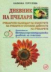 Дневник на пчеларя за 100 кошера. Пчеларски календар на болестите на пчелите и основни дейности на пчеларите - Калинка Гургулова - книга