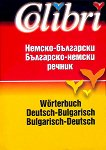 Немско-български Българско-немски речник - продукт
