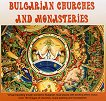 Bulgarian churches and monasteries -