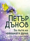 За пътя на човешката душа - книга