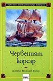 Червеният корсар - Джеймс Фенимор Купър -