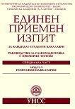 Единен приемен изпит за кандидат-студенти бакалаври : Модул 3: География на България -
