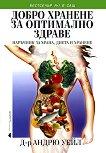 Добро хранене за оптимално здраве - Д-р Андрю Уейл - книга