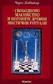 Свободното масонство и неговите древни мистични ритуали - Чарлз Ледбитър -