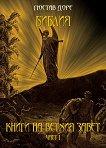 Библия: Книги на Ветхия Завет - Част І - Гюстав Доре -